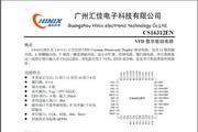 汇佳CS16312 VFD显示驱动电路说明书