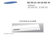 三星 KFR-25GW/DSH空调 使用说明书