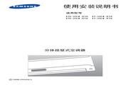 三星 KFR-35GW/DSH空调 使用说明书