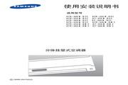 三星 KFR-35GW/DSC空调 使用说明书