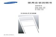 三星 KFRD-50LW/TSB空调 使用说明书