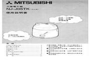 三菱 NJ-J05T型电子锅 使用说明书