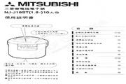 三菱 NJ-J18ST型电子锅 使用说明书