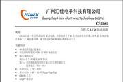 汇佳CS1681点阵式LCD段驱动电路说明书