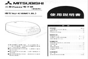 三菱 NJ-K18M型电子锅 使用说明书