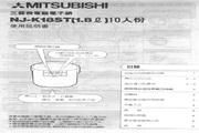 三菱 NJ-K18ST型电子锅 使用说明书