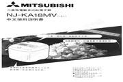 三菱 NJ-KA18MV型电子锅 使用说明书
