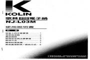 三菱 NJ-L03M型电子锅 使用说明书