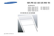 三星 KFRD-70LW/WSK空调 使用说明书