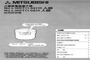 三菱 NJ-L18ST型电子锅 使用说明书