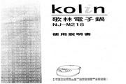 歌林 NJ-M218型电子锅 使用说明书
