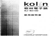 歌林 NJ-M210D型电子锅 使用说明书