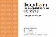 歌林 NJ-M510型电子锅 使用说明书