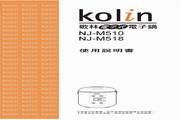 歌林 NJ-M518型电子锅 使用说明书