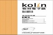 歌林 NJ-MF10型电子锅 使用说明书