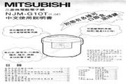 三菱 NJM-G10T型电子锅 使用说明书