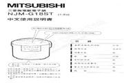 三菱 NJM-G18ST型电子锅 使用说明书