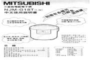 三菱 NJM-G18T型电子锅 使用说明书