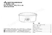 三菱 NJ-R18H型电子锅 使用说明书