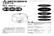 三菱 NJ-S5T型电子锅 使用说明书
