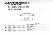 三菱 NJ-S18E型电子锅 使用说明书