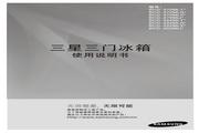 三星 BCD-252MLI电冰箱 使用说明书