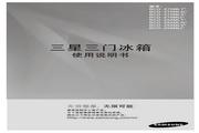 三星 BCD-252MLV电冰箱 使用说明书