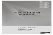 三星 BCD-252MLT电冰箱 使用说明书