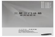 三星 BCD-270MLV电冰箱 使用说明书