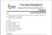 汇佳CS5101CP红外遥控电风扇发射控制电路说明书