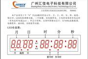 汇佳HD0603十位带倒计时温度显示LED时钟IC说明书