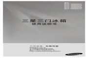 三星 BCD-268MMVS电冰箱 使用说明书