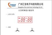 汇佳HD0604 LCD时钟设计IC说明书