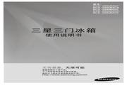 三星 BCD-268MMGR电冰箱 使用说明书