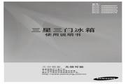 三星 BCD-268MMGF电冰箱 使用说明书