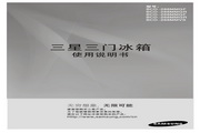 三星 BCD-288MMGR电冰箱 使用说明书