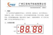 汇佳HD0617四位带遥控LED时钟IC说明书
