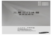 三星 BCD-288MMGF电冰箱 使用说明书
