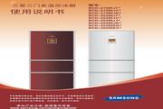 三星 BCD-270MJG电冰箱 使用说明书
