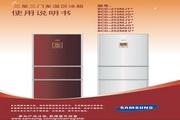 三星 BCD-270MJV电冰箱 使用说明书