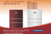 三星 BCD-270MJT电冰箱 使用说明书