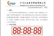 汇佳HD0713六位带钟控收音机的LED显示时钟IC说明书