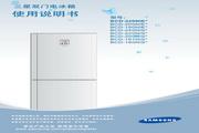 三星 BCD-190NIE电冰箱 使用说明书