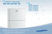 三星 BCD-220NIE电冰箱 使用说明书