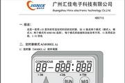 汇佳HD0715可编程定时器说明书