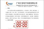 汇佳HD0721带日期闹铃键控显示4位LED时钟说明书