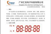 汇佳HD0722 6位LED数码管点阵式的时钟IC说明书