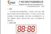 汇佳HD073 4位LED数码管镜面显示时钟IC说明书