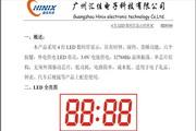 汇佳HD9560四位LED数码管带镜面显示时钟IC说明书