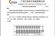 汇佳HN028 11位双行科学函数计算器IC说明书
